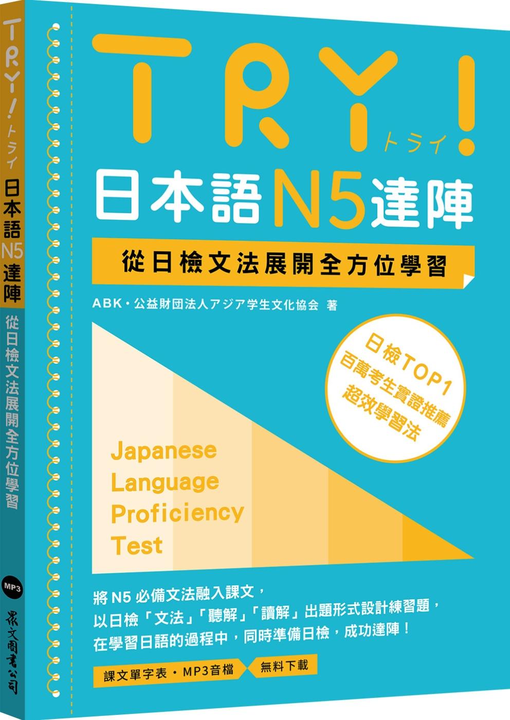 TRY!日本語N5達陣:從日檢...
