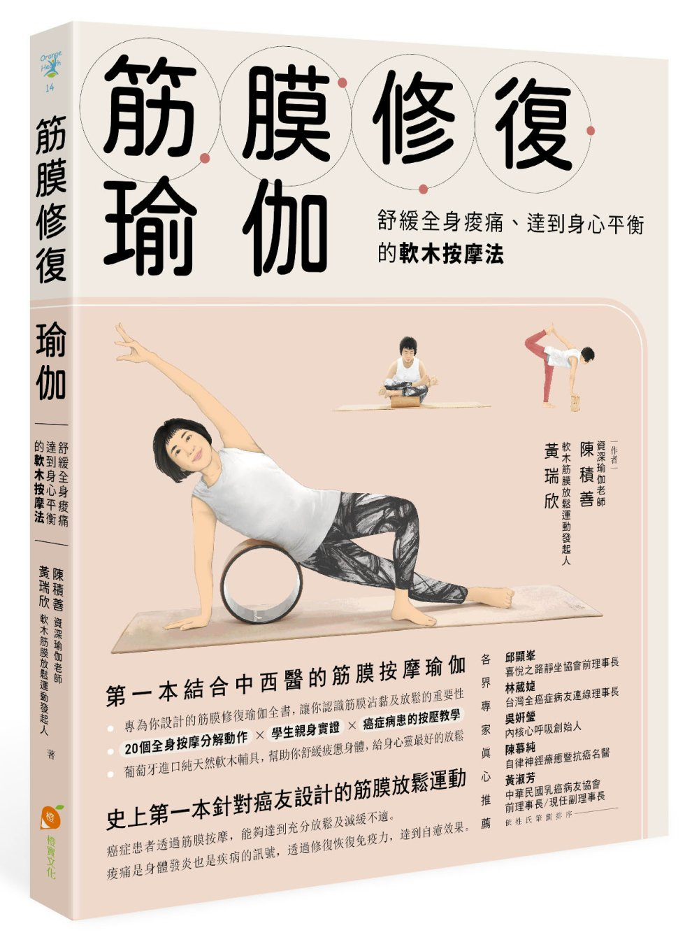 筋膜修復瑜伽:舒緩全身痠痛、達...