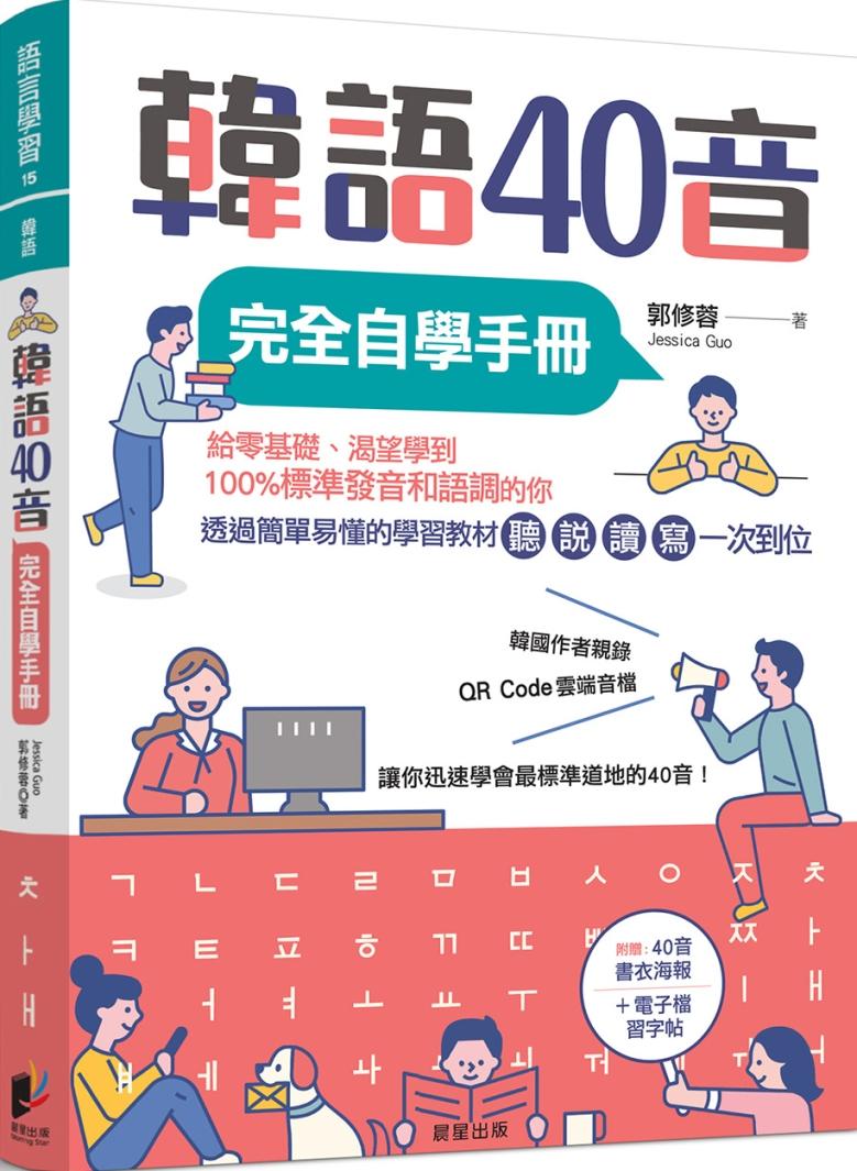 韓語40音完全自...