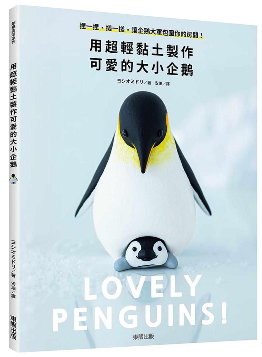 用超輕黏土製作可愛的大小企鵝:...