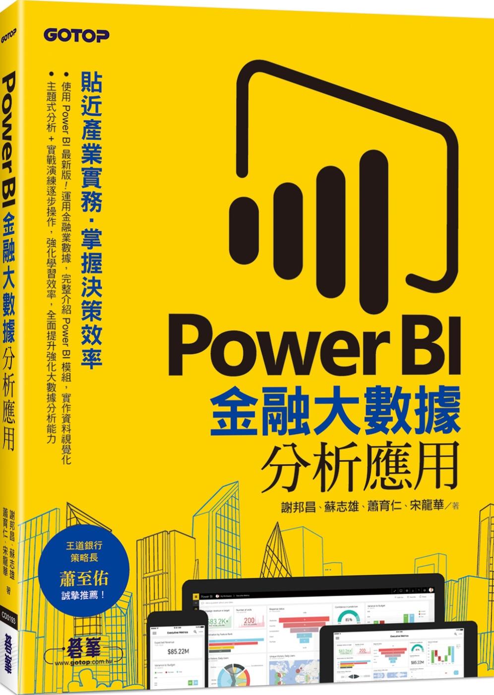 Power BI...