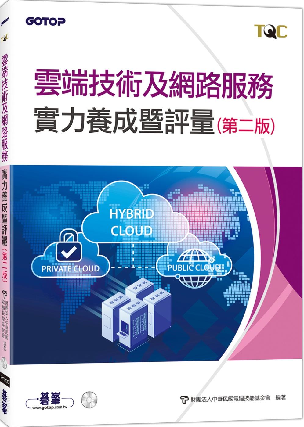 TQC 雲端技術及網路服務實力...