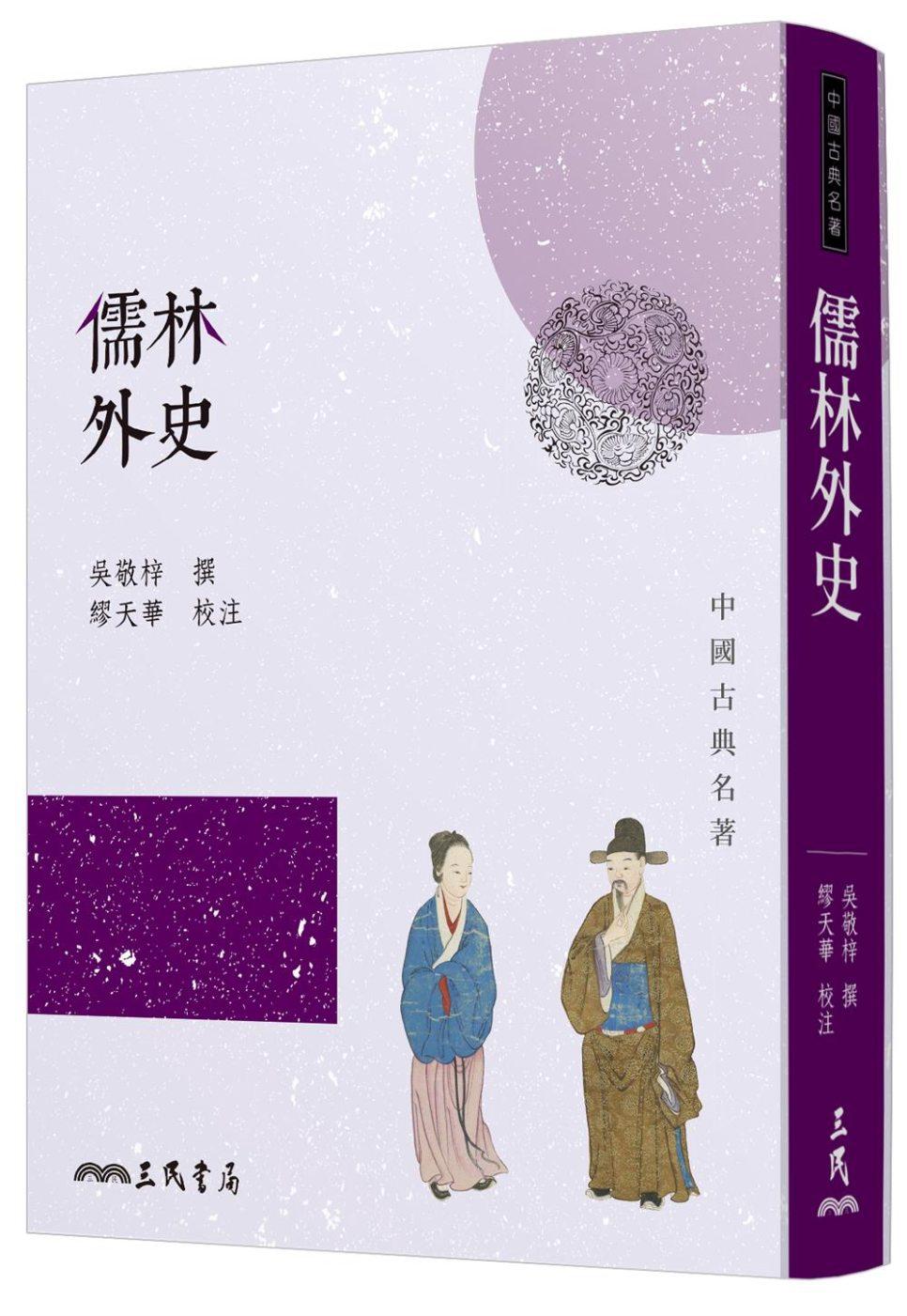 儒林外史(四版)