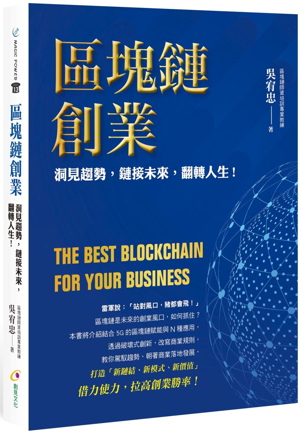 區塊鏈創業