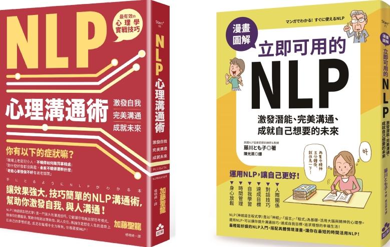 【立即可用的NLP入門套書】(...