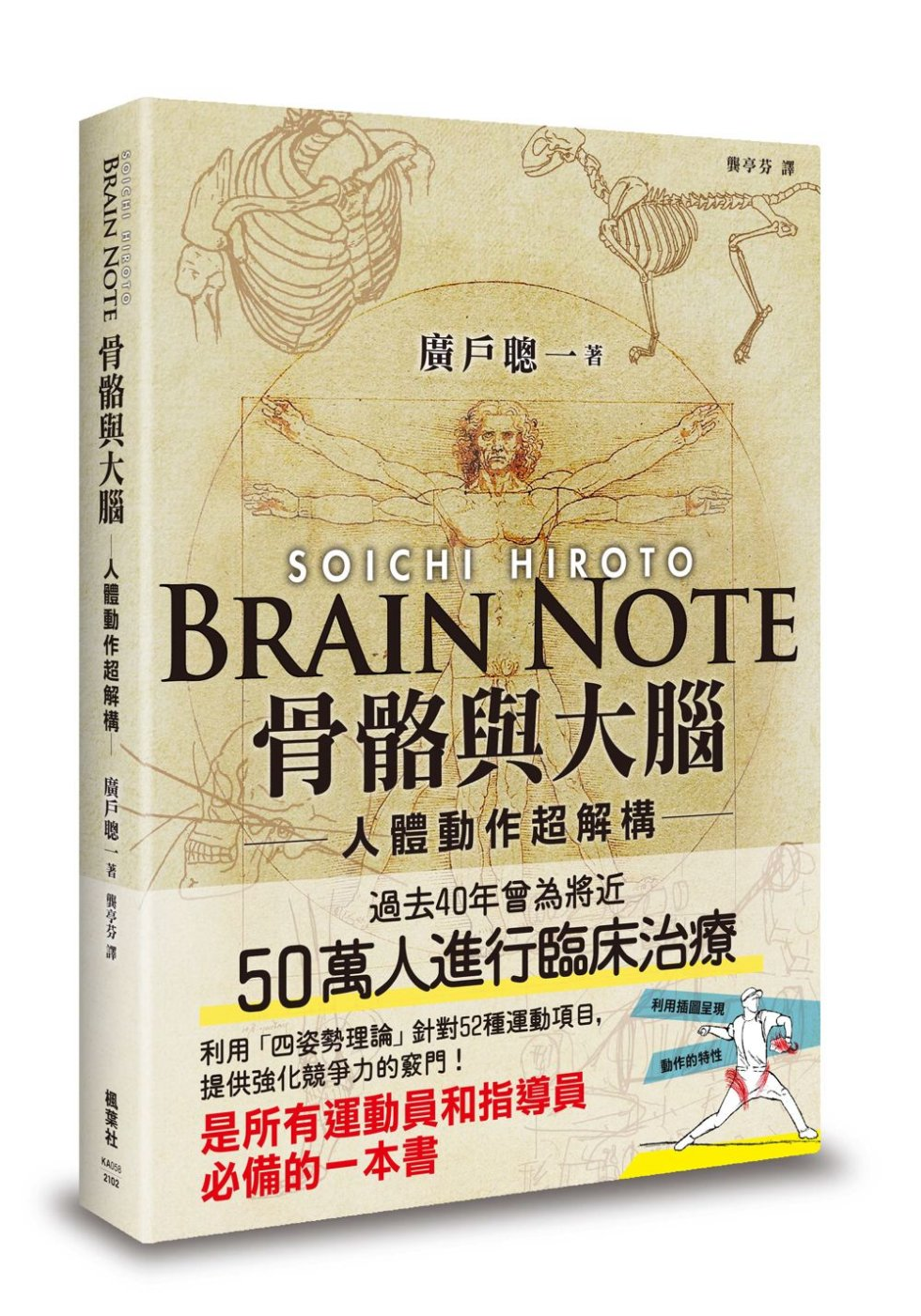 骨骼與大腦 人體動作超解構