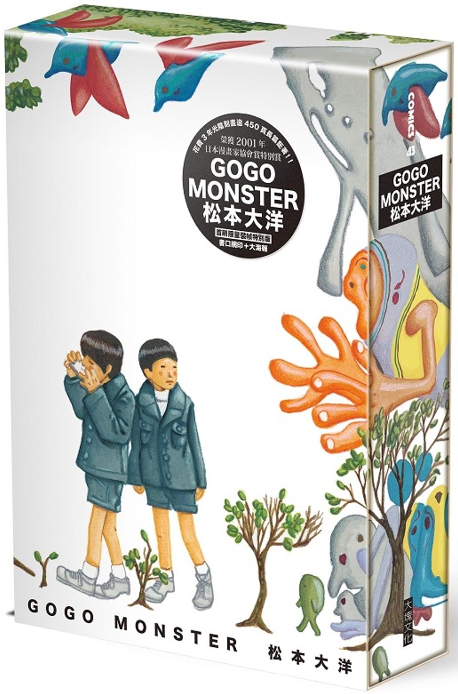 GOGO MONSTER(首刷限量特別裝幀版)