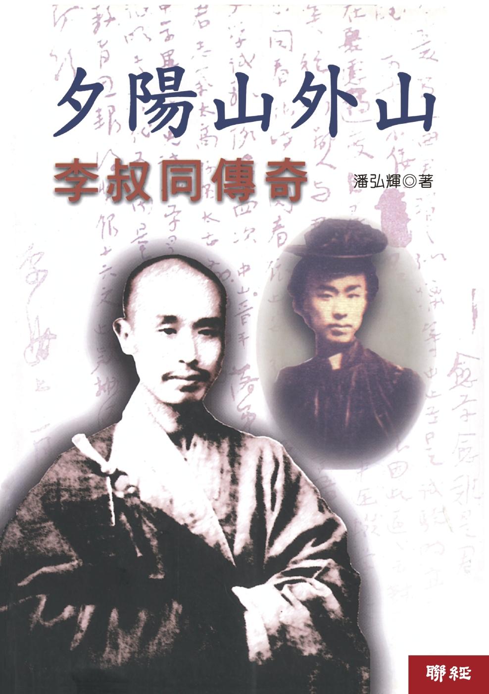 夕陽山外山:李叔同傳奇(二版)