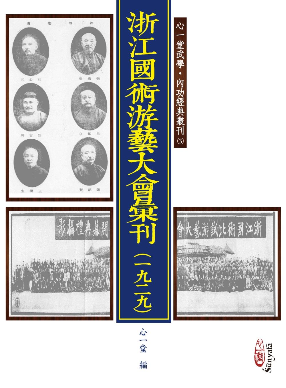 浙江國術游藝大會彙刊(一九二九...