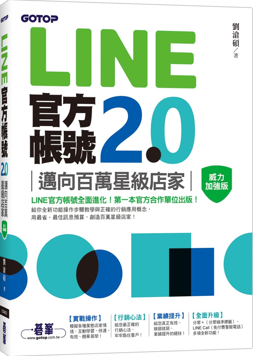 LINE官方帳號2.0:邁向百...
