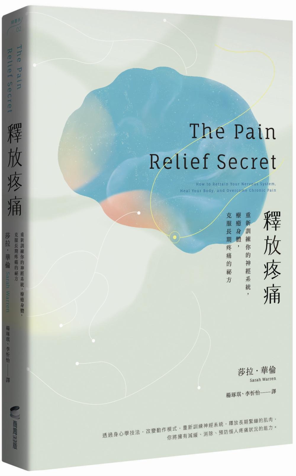 釋放疼痛:重新訓練你的神經系統,修復身體,克服長期疼痛的祕方