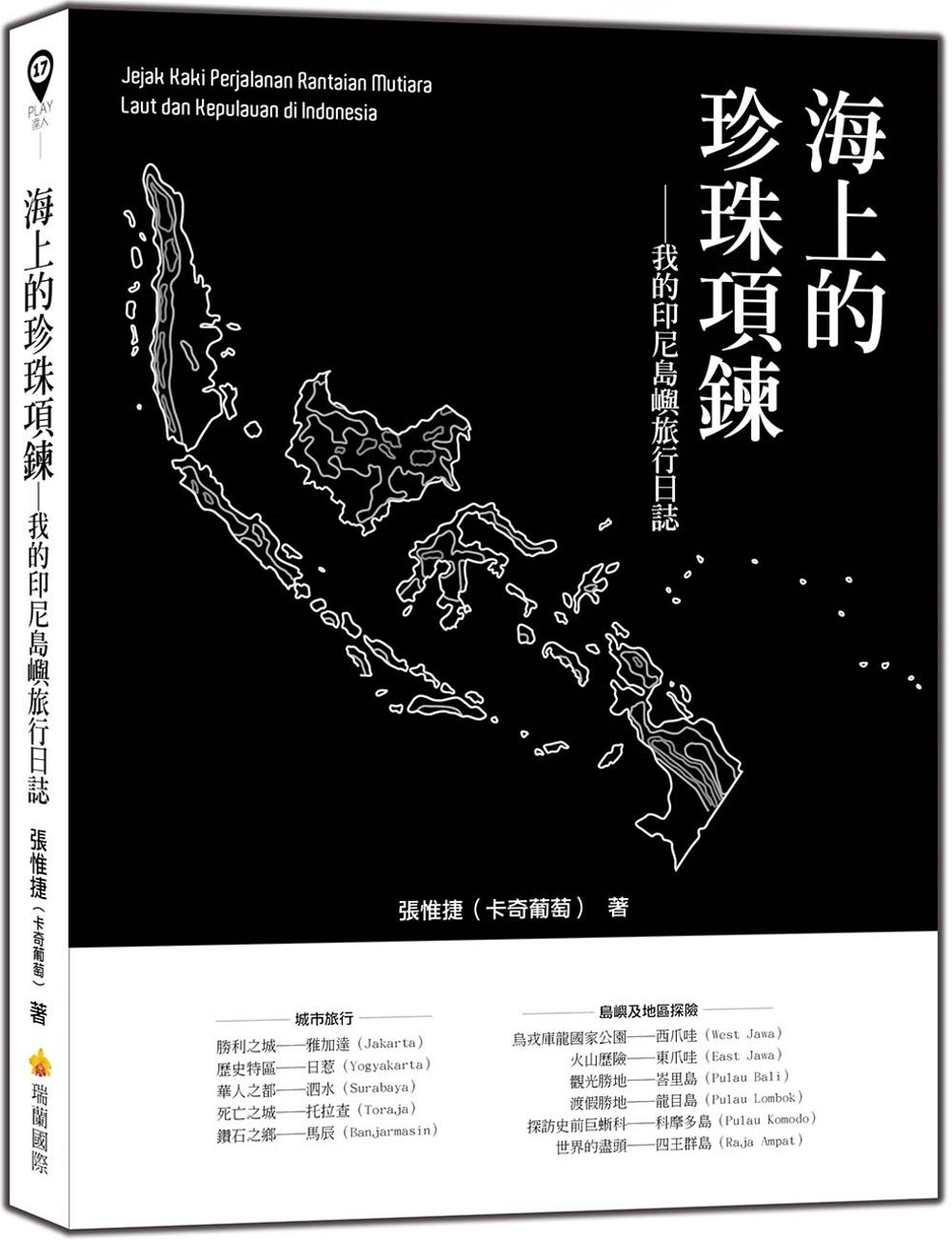 海上的珍珠項鍊:我的印尼島嶼旅...