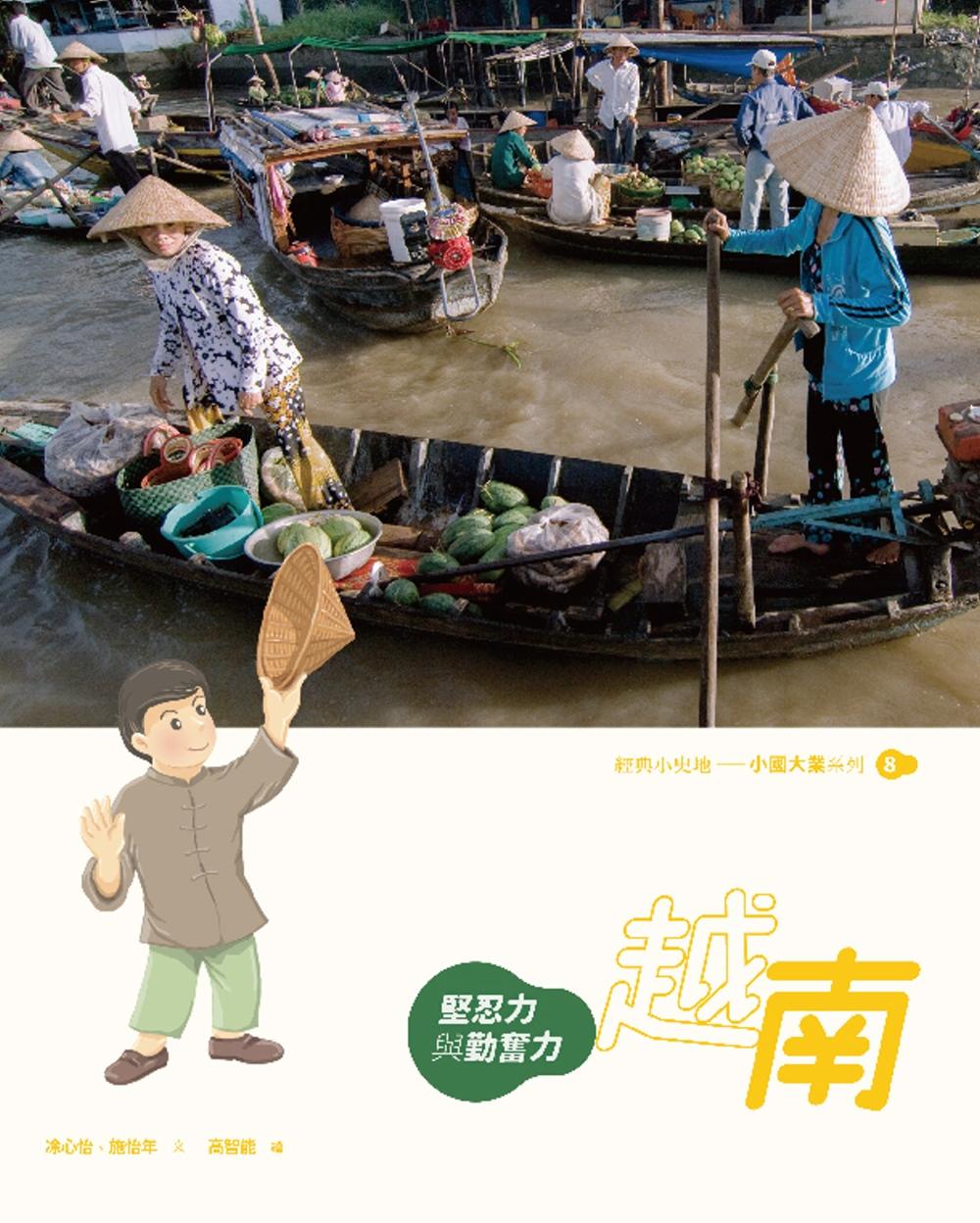 越南:堅忍力與勤奮力
