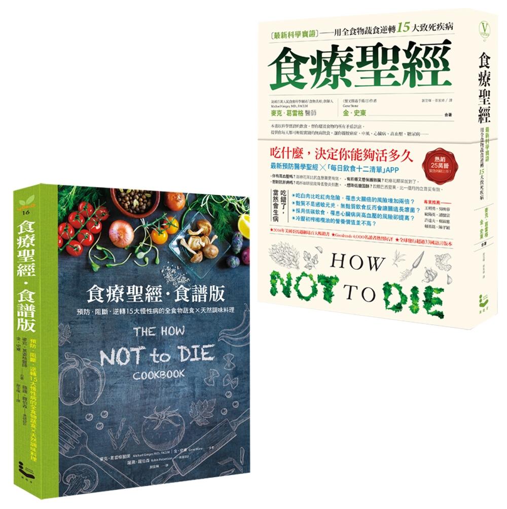 【食療聖經套書】...