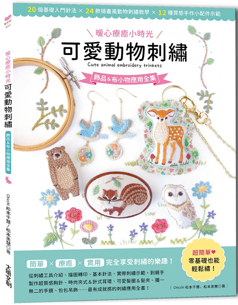 〔暖心療癒小時光〕可愛動物刺繡...