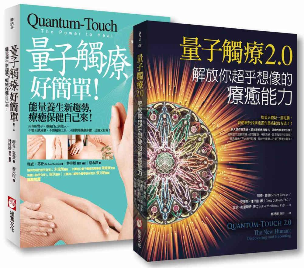 【量子觸療套書】(二冊):《量...