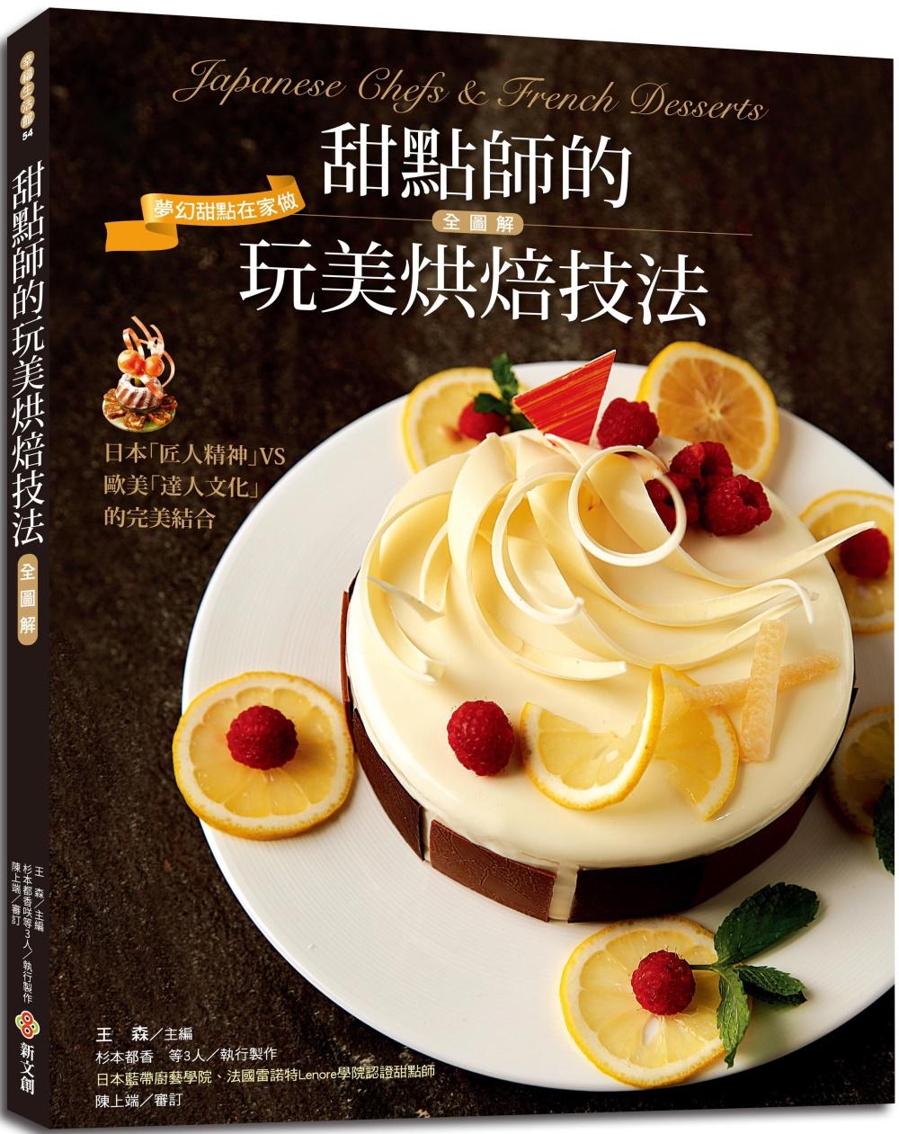 甜點師的玩美烘焙技法全圖解:8...