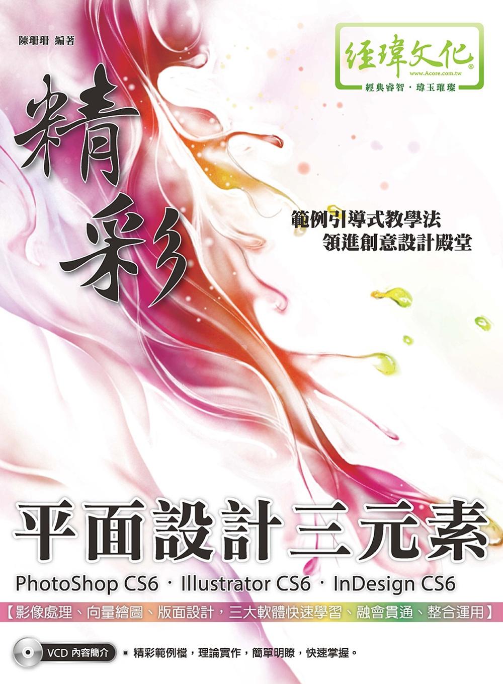 精彩 PhotoShop CS...