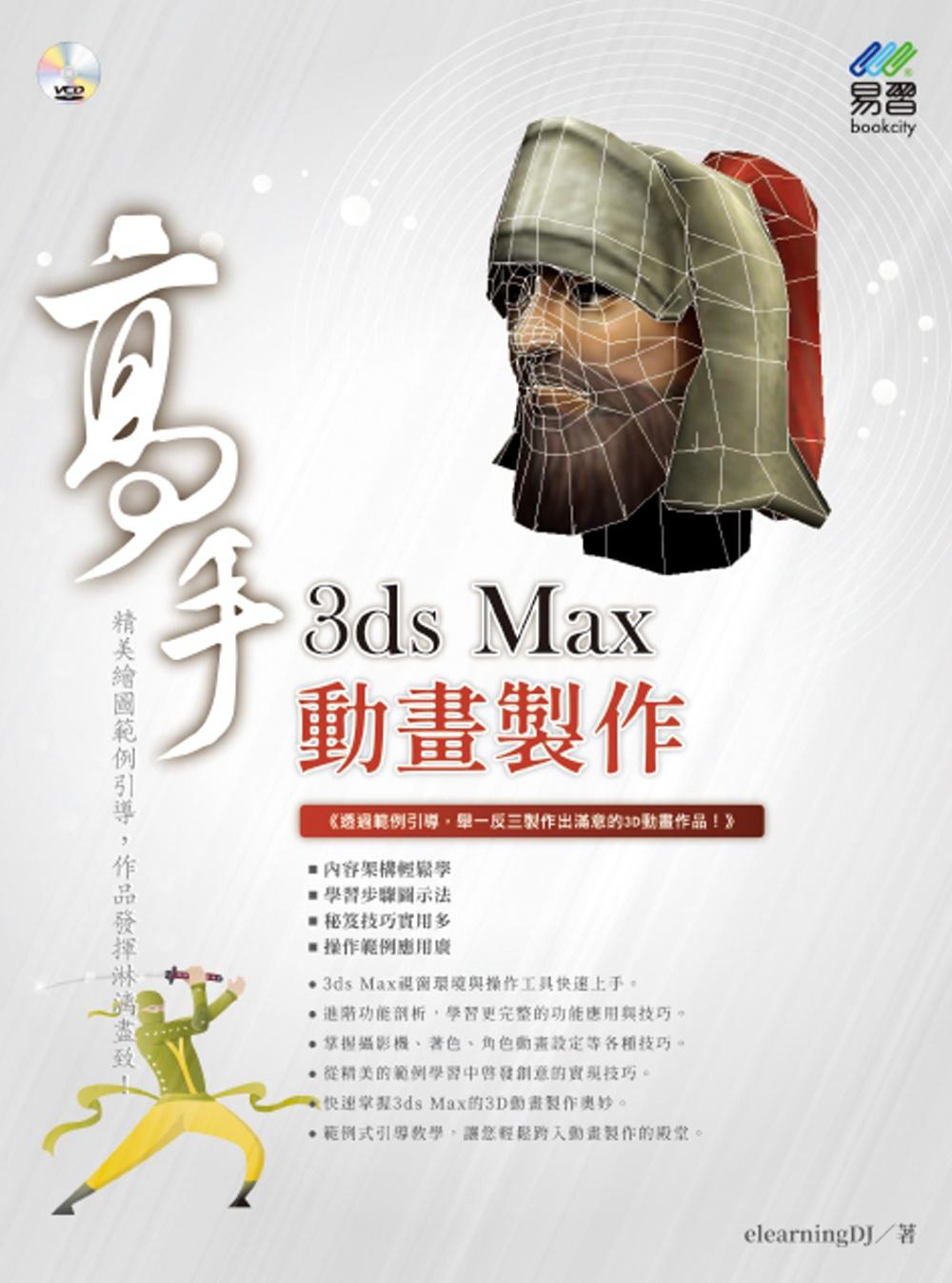 3ds Max ...