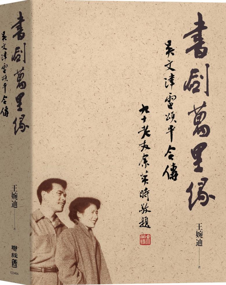 書劍萬里緣:吳文津雷頌平合傳