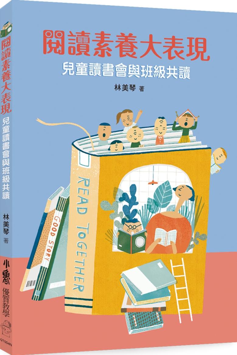 閱讀素養大表現:兒童讀書會與班...