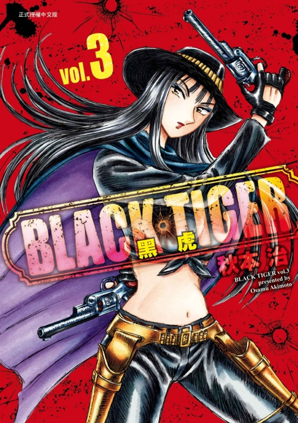 BLACK TIGER 黑虎 3