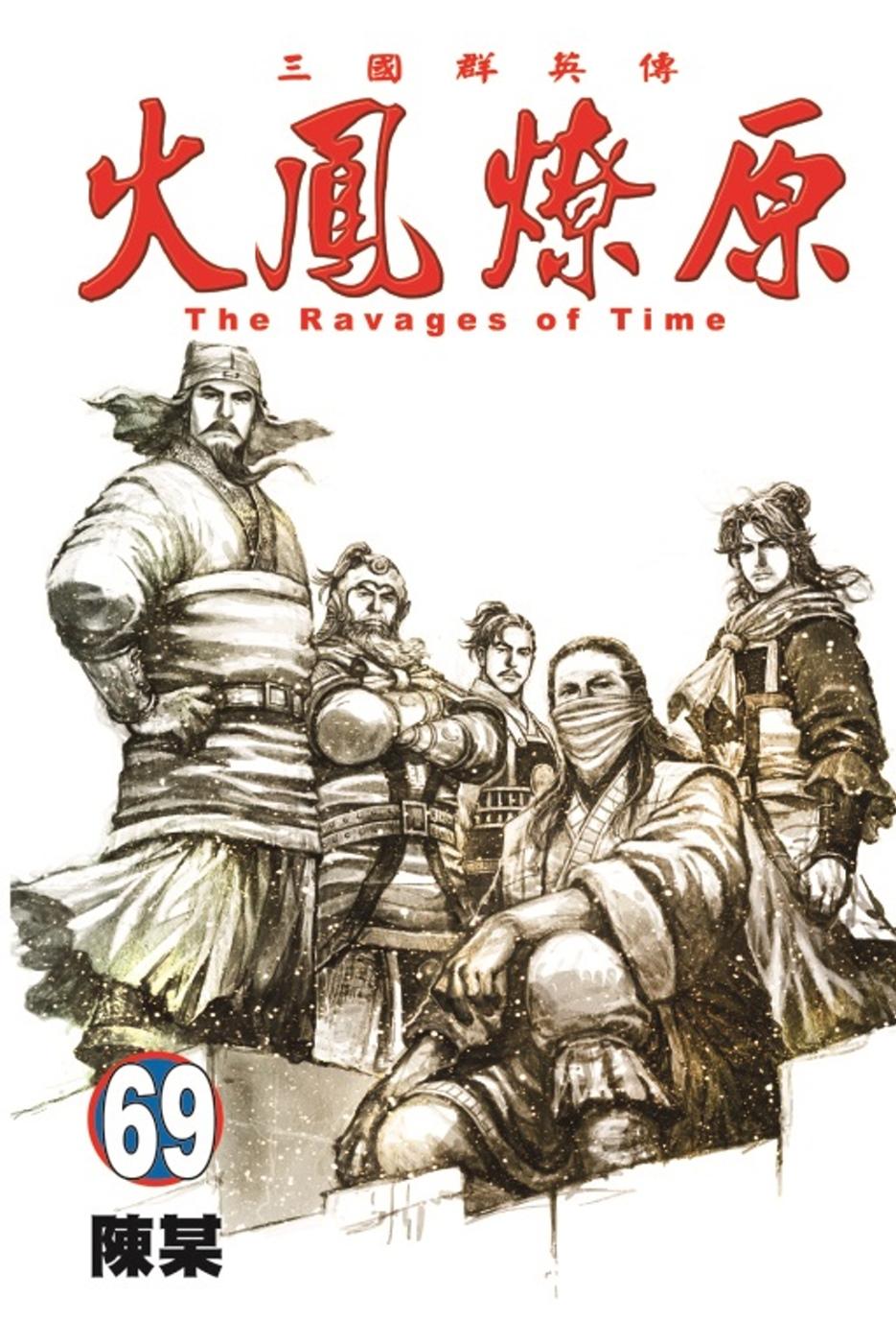 火鳳燎原 69 (首刷附錄版)