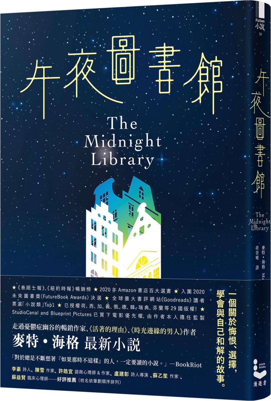 午夜圖書館【博客來獨家書衣版】