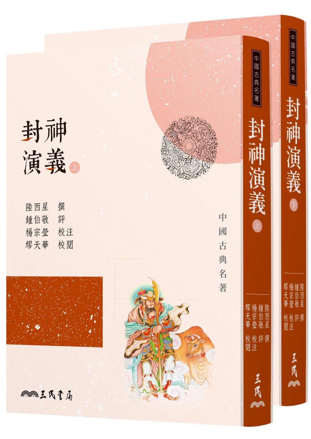 封神演義(上/下)(三版)