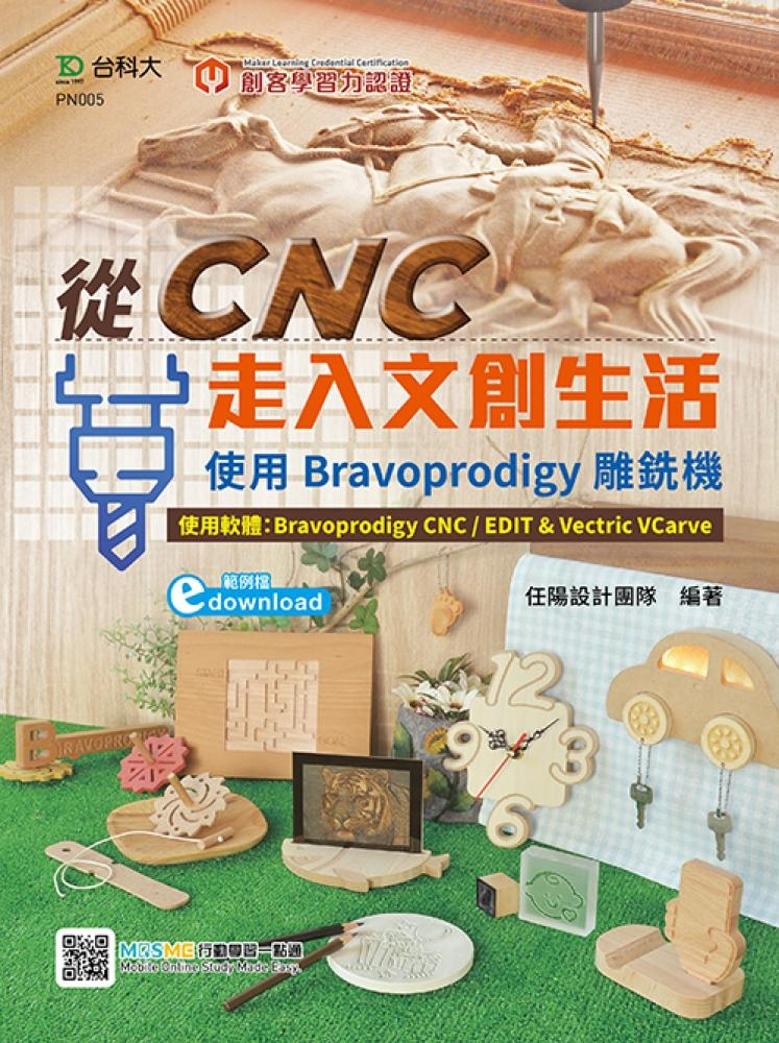 輕課程 從CNC走入文創生活:...