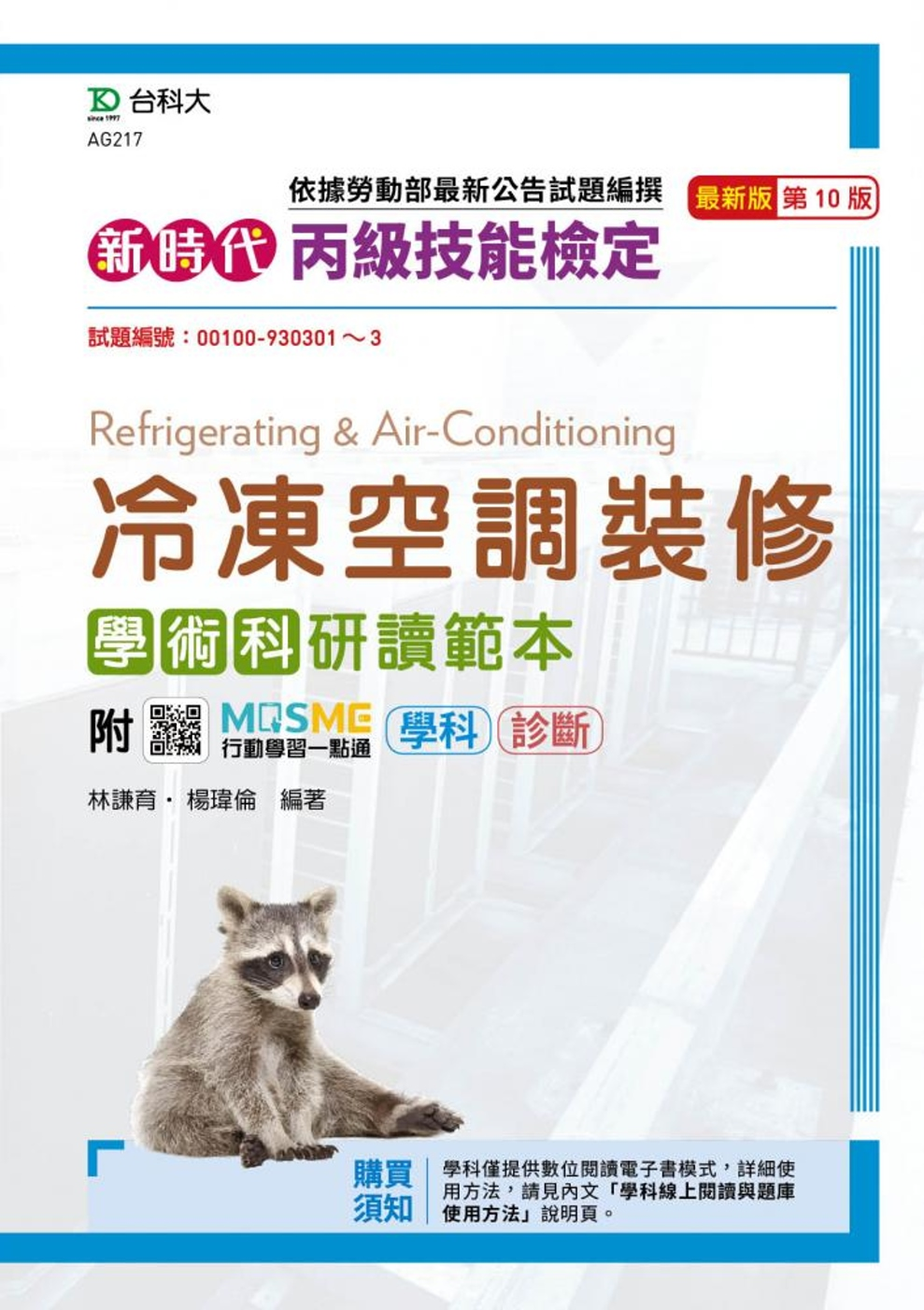 新時代 丙級冷凍空調裝修學術科...