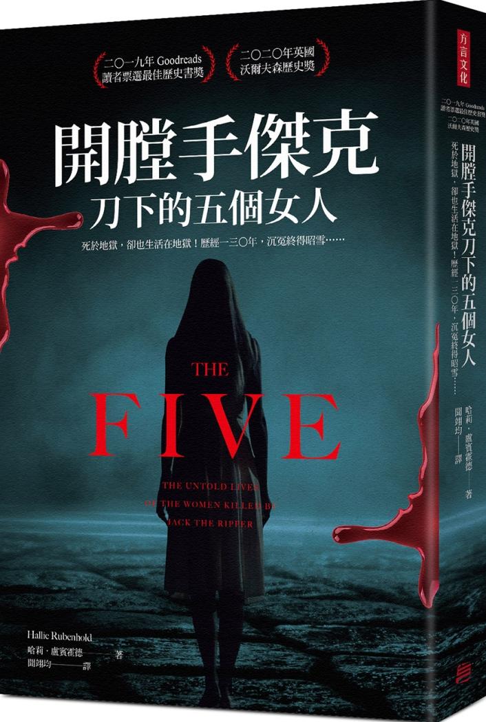開膛手傑克刀下 的五個女人:死於地獄,卻也生活在地獄!歷經130年,沉冤終得昭雪……