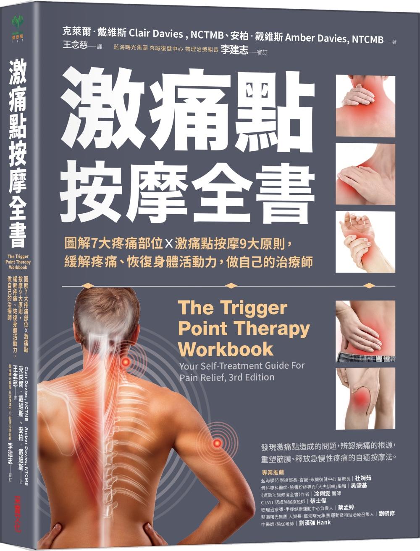 激痛點按摩全書:圖解7大疼痛部...