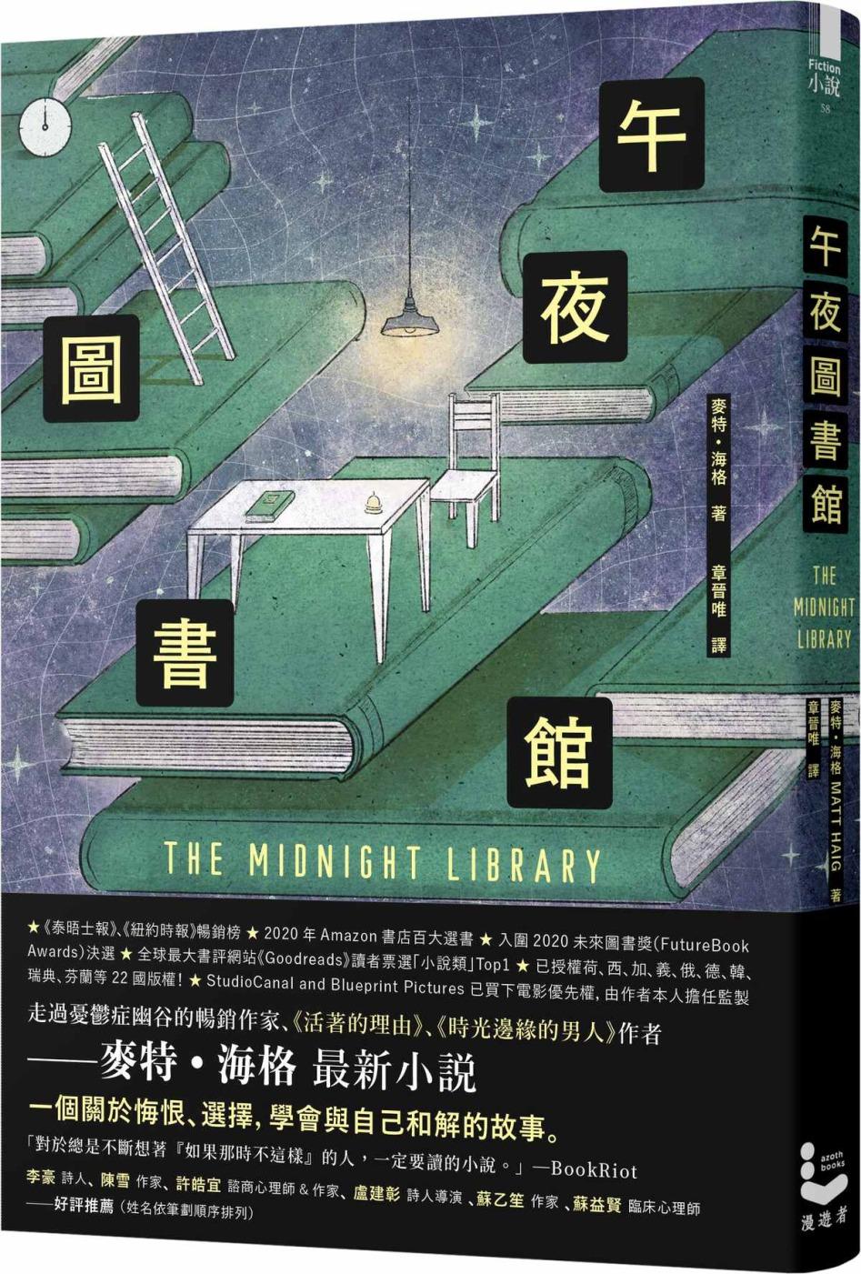 午夜圖書館