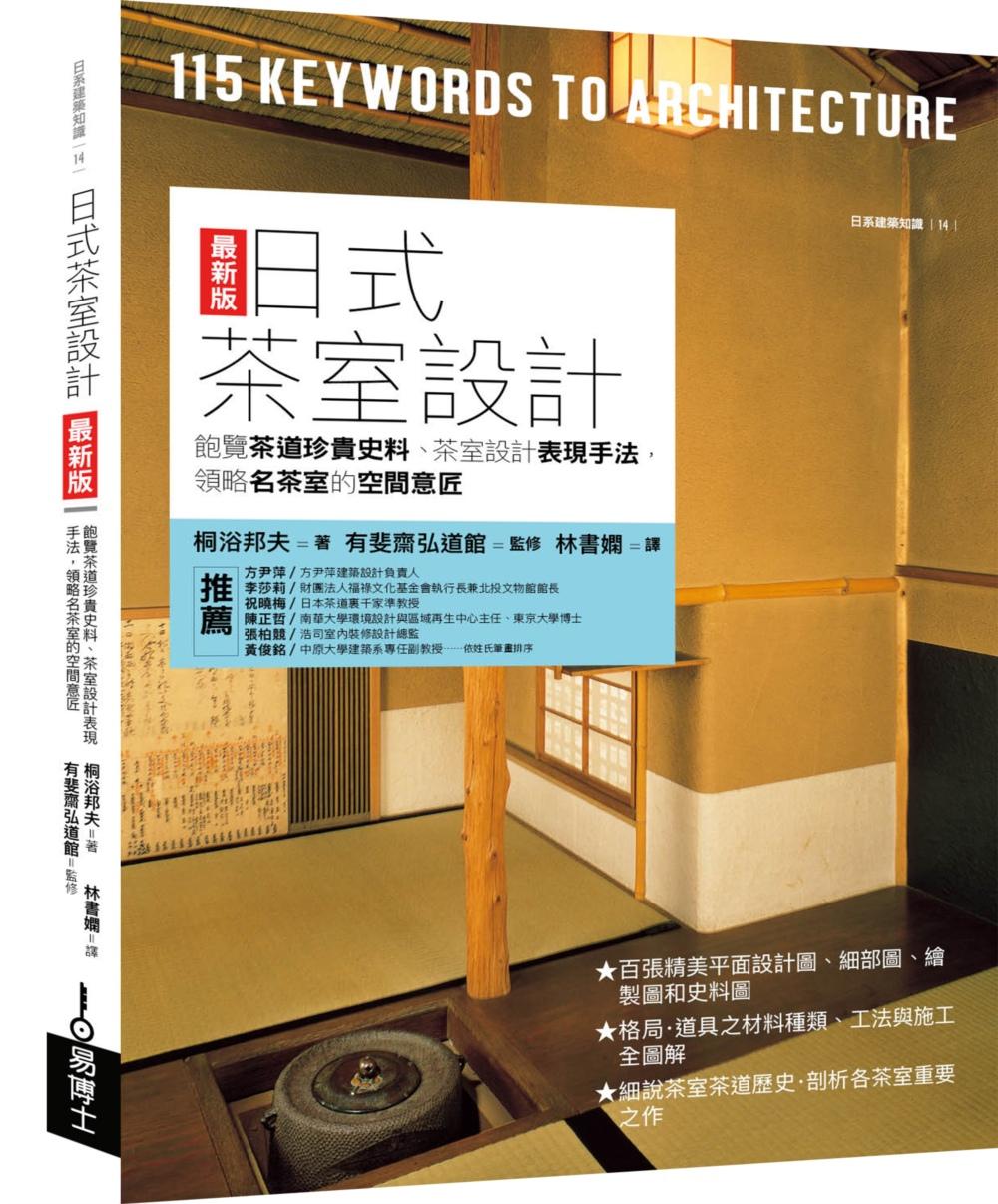 日式茶室設計最新...