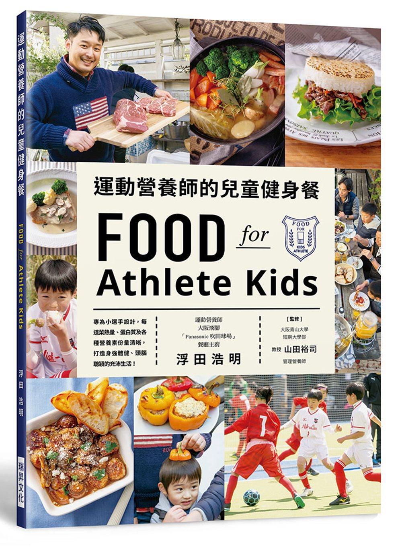 運動營養師的兒童健身餐:每道菜...