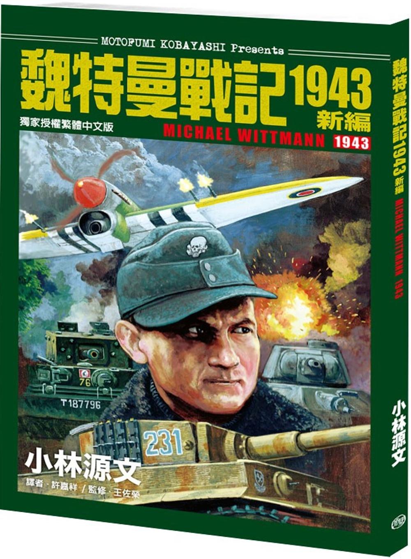 魏特曼戰記1943 新編(A4...