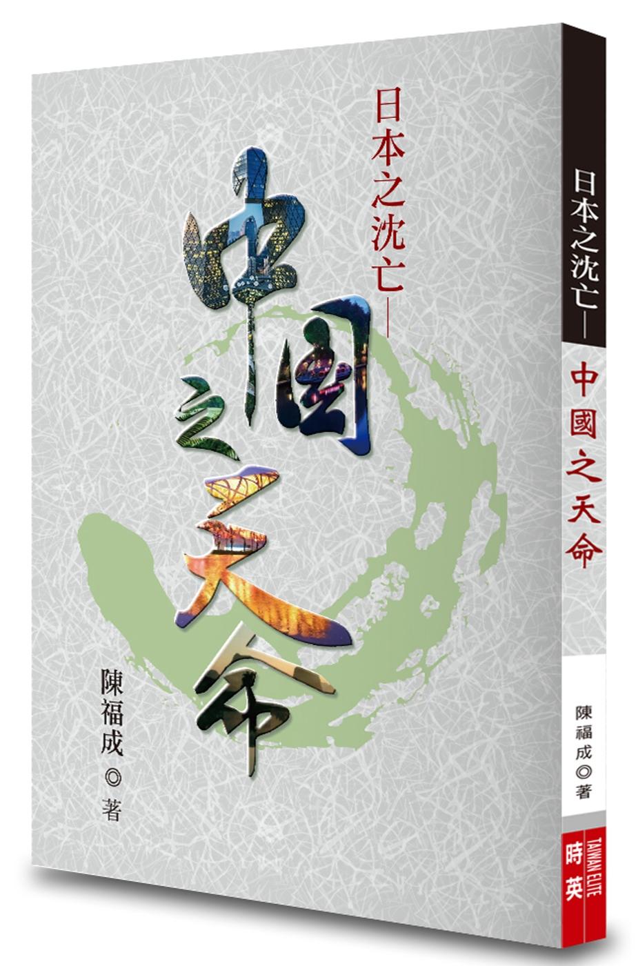 日本之沉亡:中國之天命