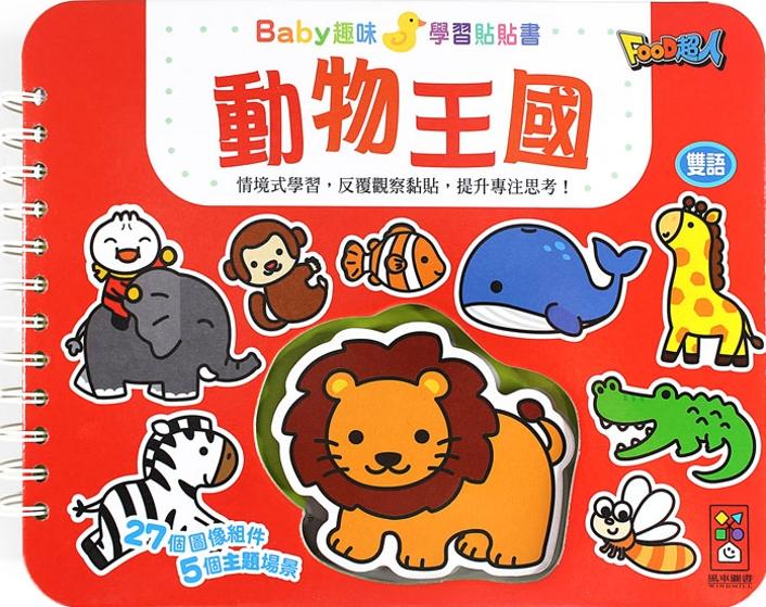動物王國:Baby趣味學習貼貼...