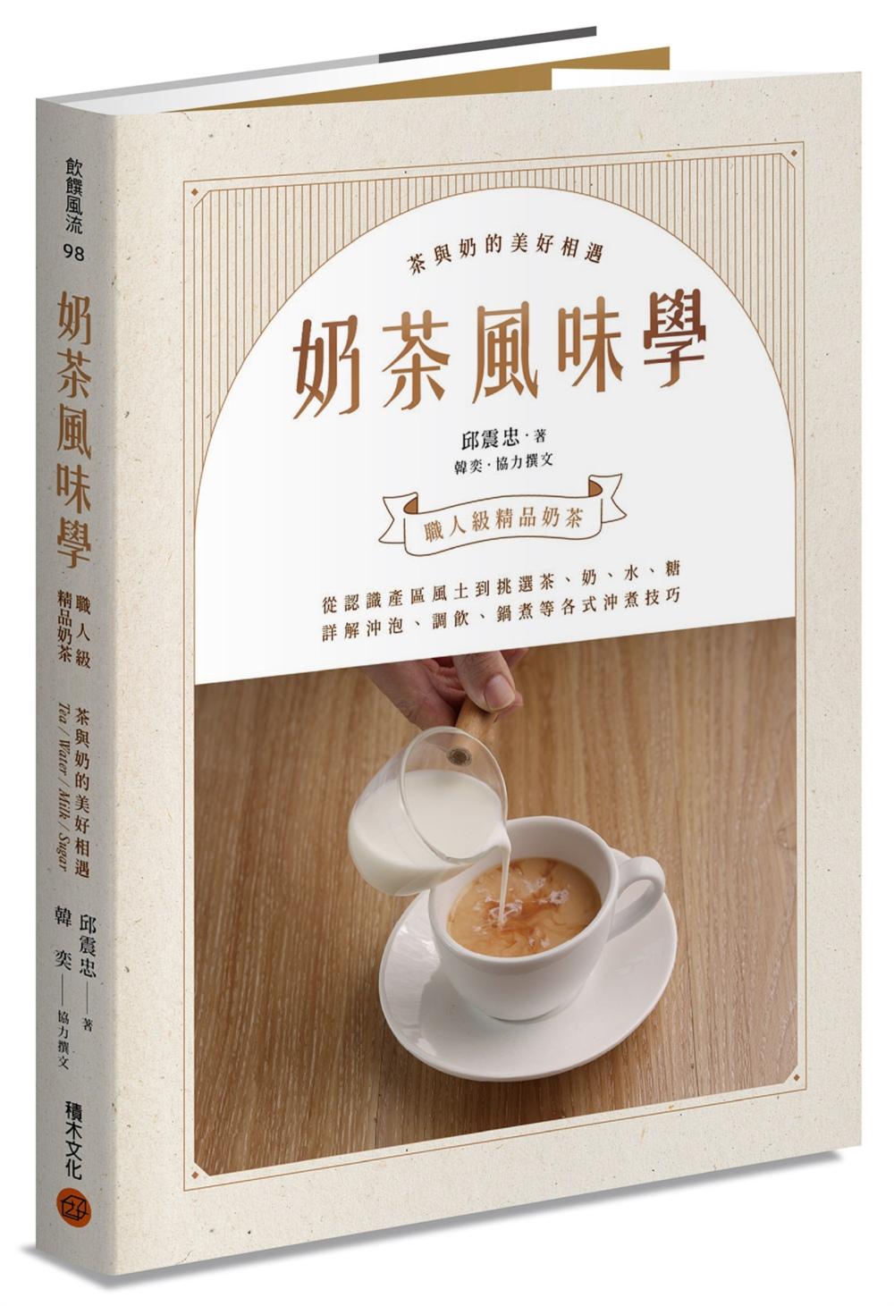 奶茶風味學──從...
