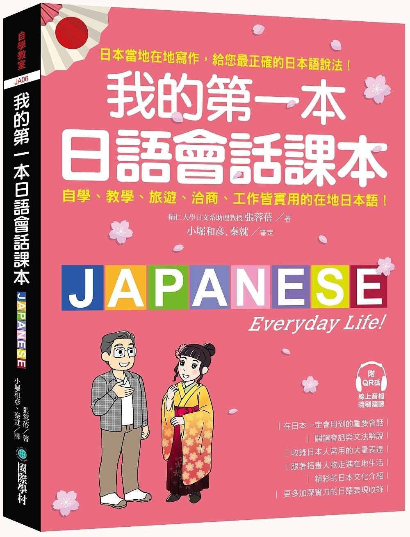 我的第一本日語會...