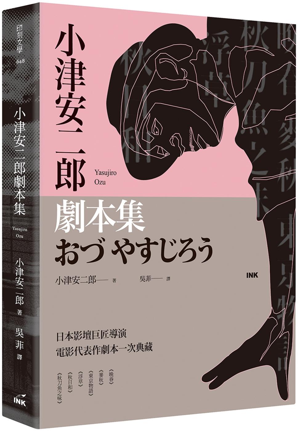 小津安二郎劇本集