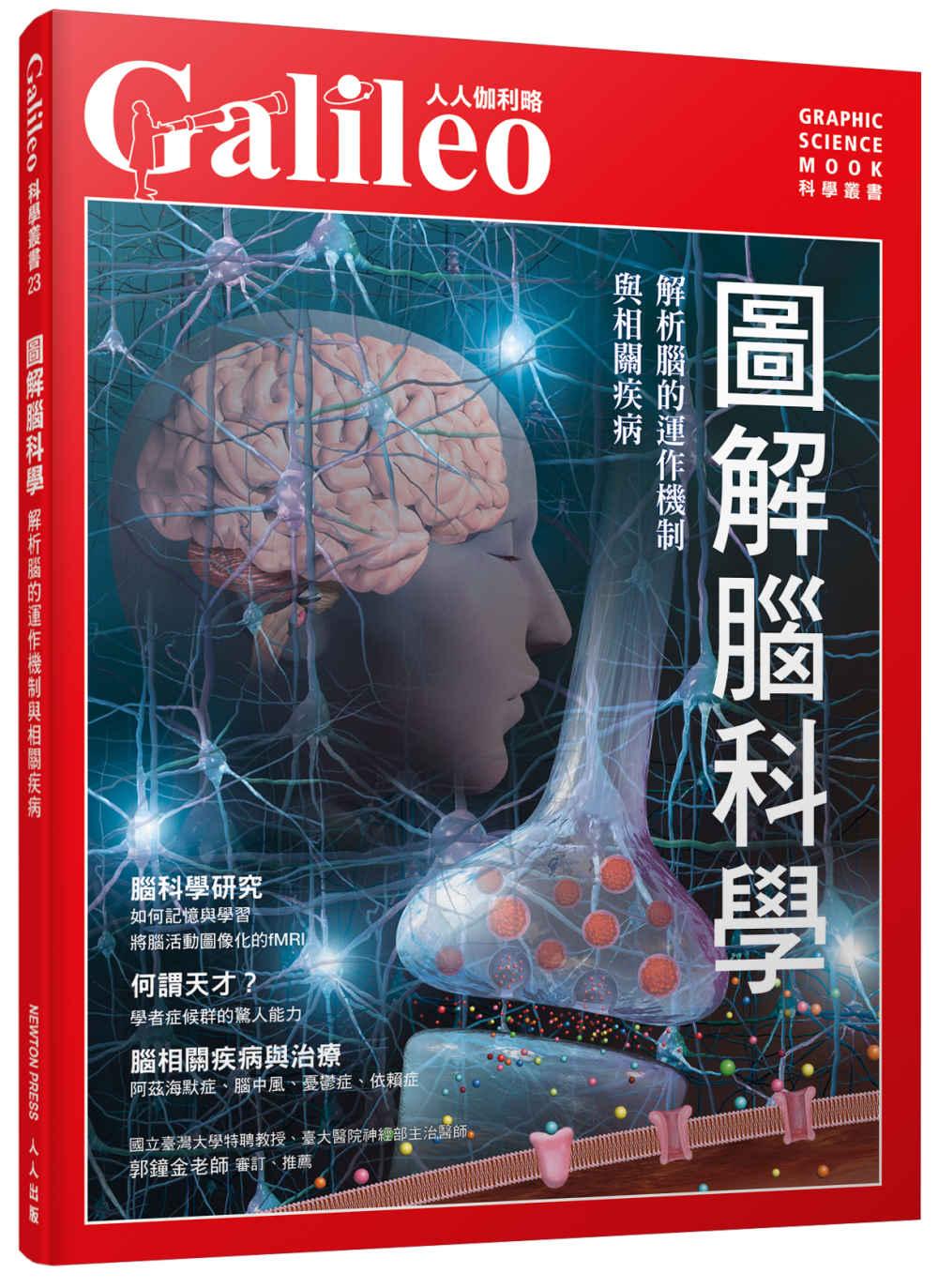 圖解腦科學:解析...