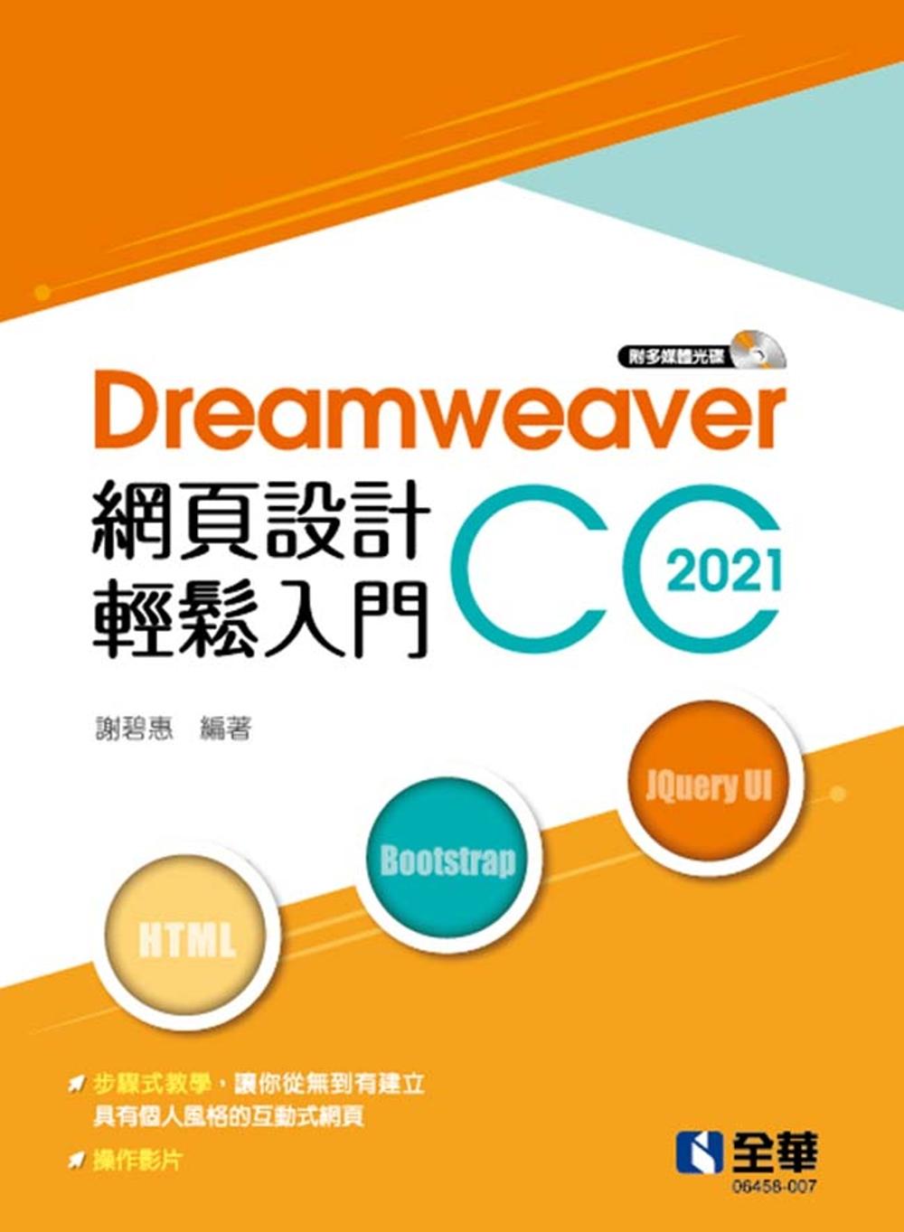 Dreamweaver網頁設計...