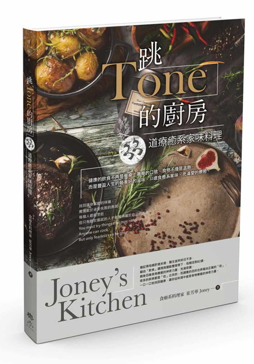 跳Tone的廚房:33道療癒系...