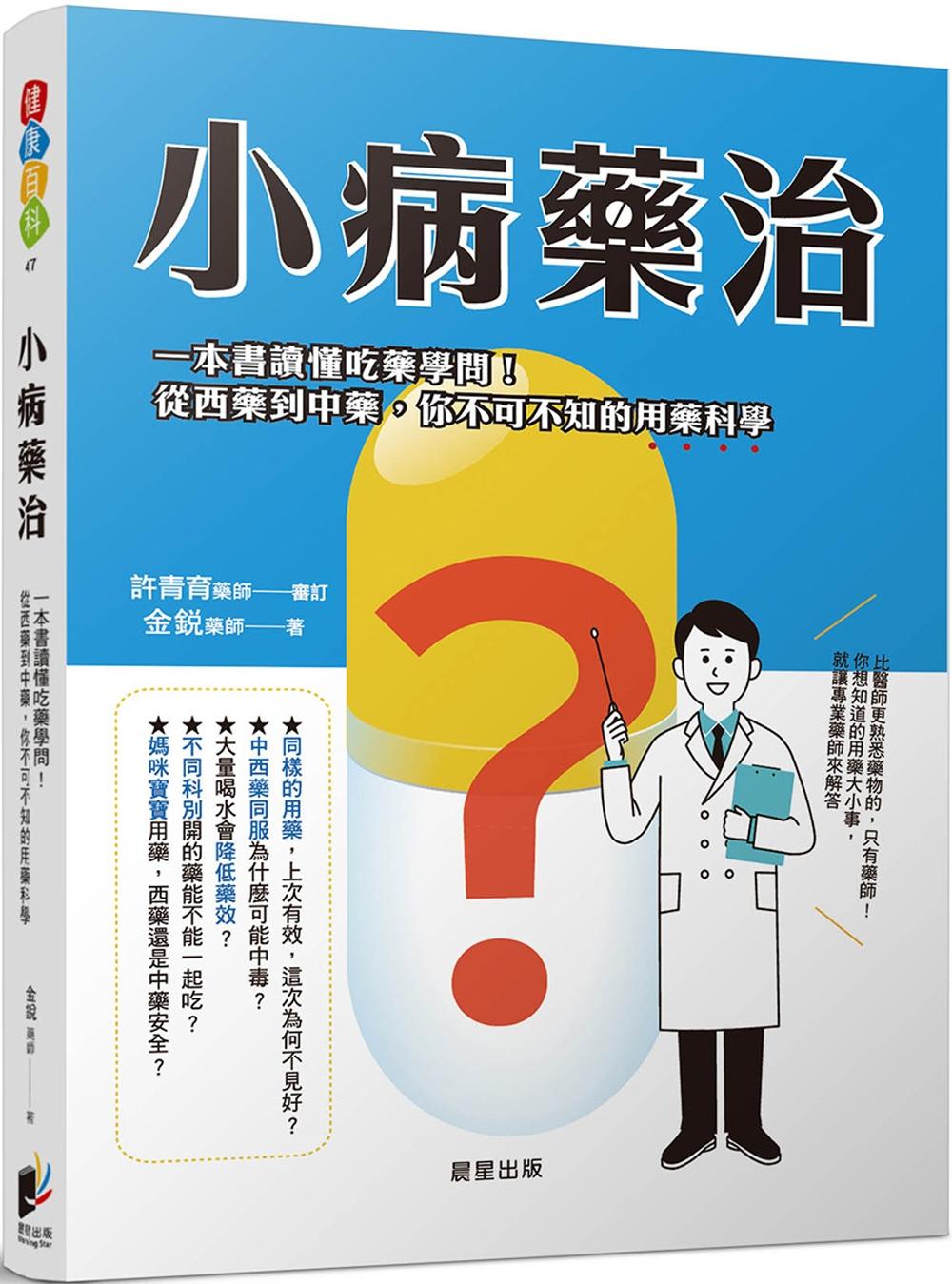 小病藥治:一本書...
