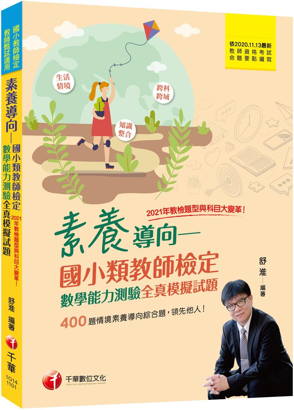 2021素養導向:國小類教師檢...