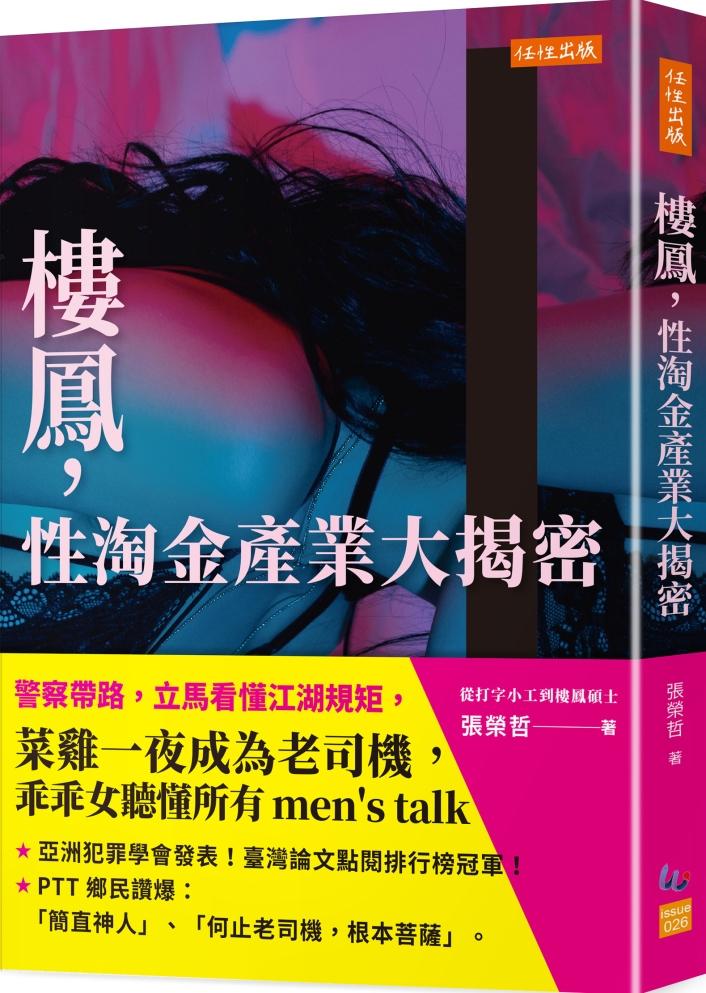 樓鳳,性淘金產業大揭密:警察帶路,立馬看懂江湖規矩,菜雞一夜成為老司機,乖乖女聽懂所有men's talk