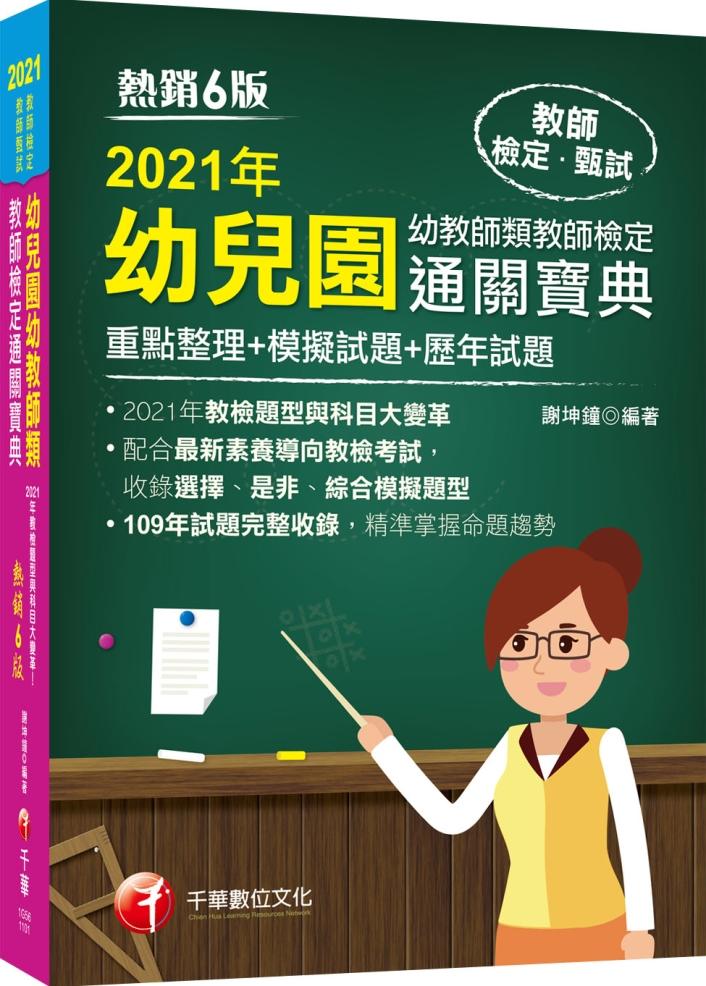 2021幼兒園幼教師類教師檢定...