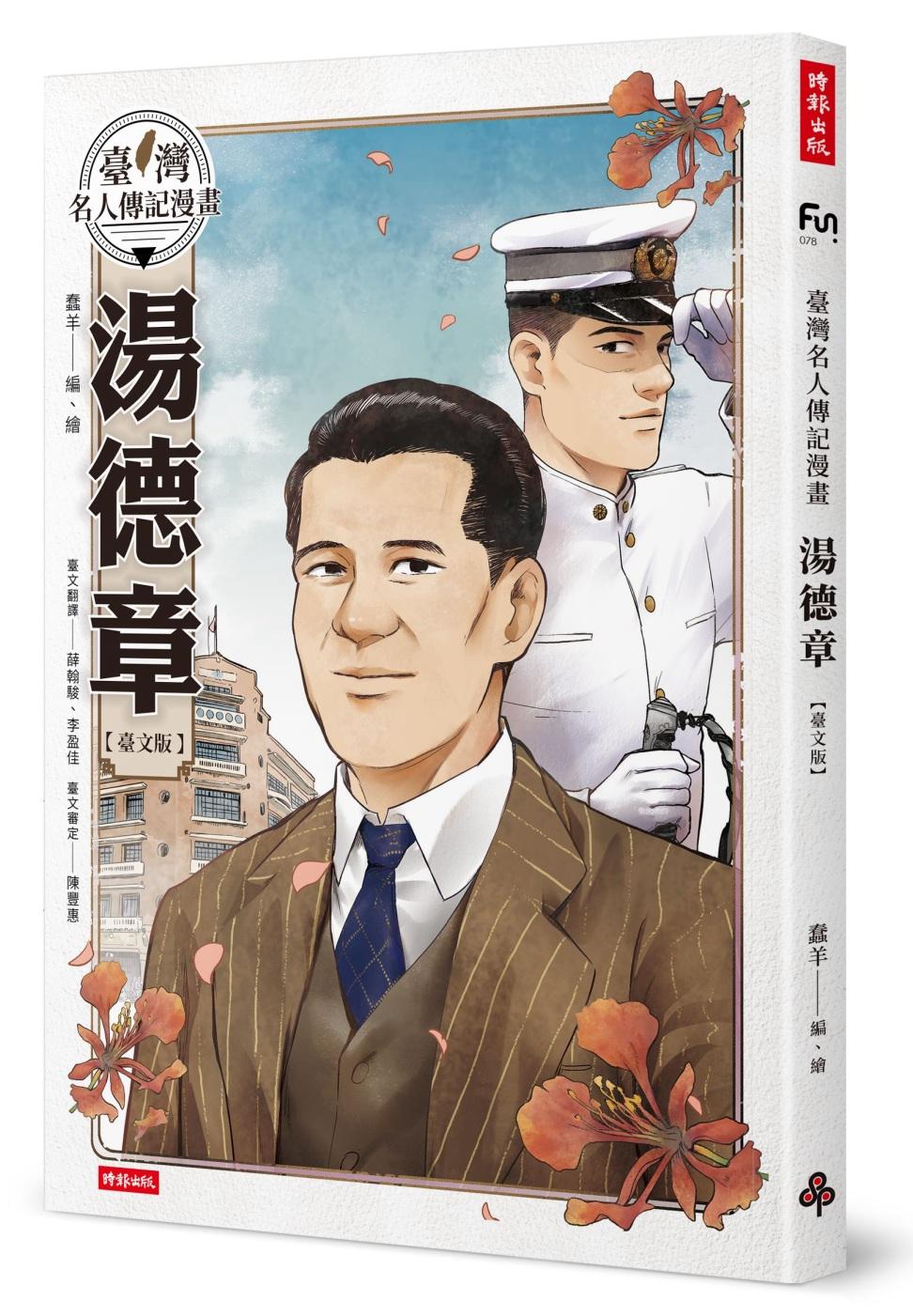 臺灣名人傳記漫畫...